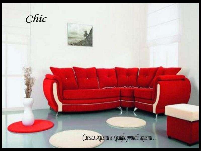 Chic. Смысл жизни в комфортной жизни, рис. 9