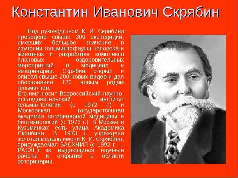 Константин Иванович Скрябин Под руководством К. И. Скрябина проведено свыше 300 экспедиций, имевших
