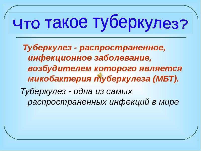 туберкулез презентация фото