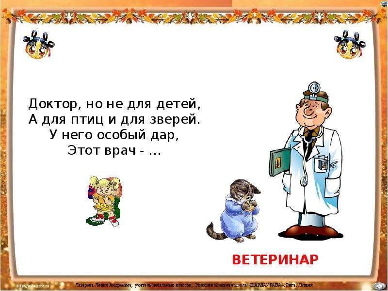 Поговорки о профессии врача 312
