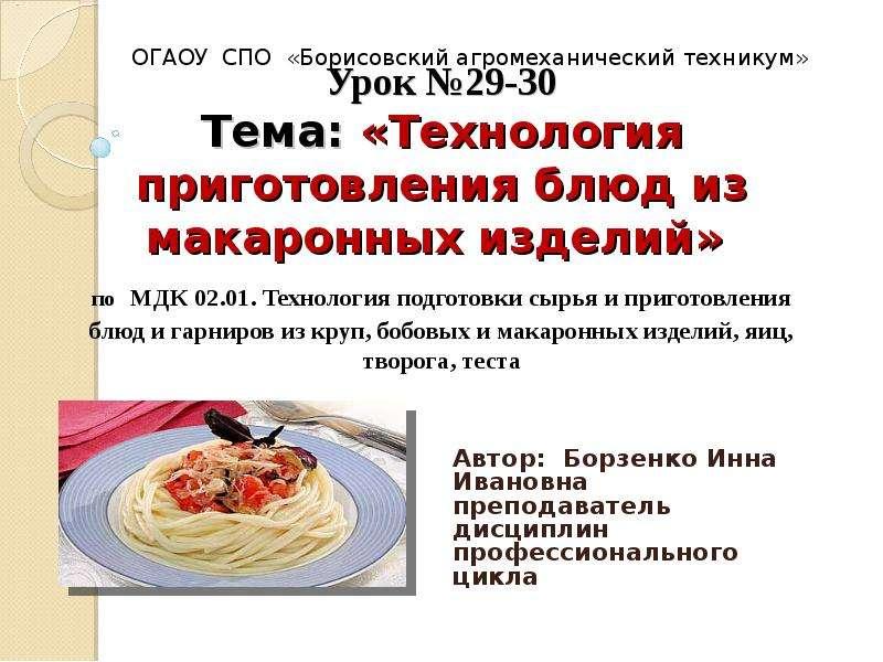Приготовление, оформление и презентация блюд и гарниров из круп ... | 600x800