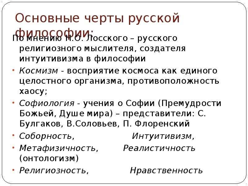 Основные черты русской философии 19 века