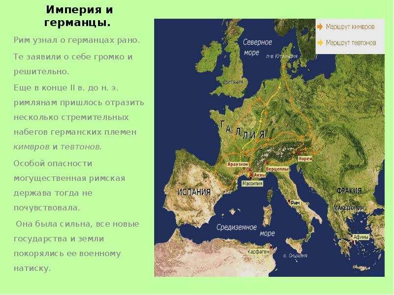 Империя и германцы. Рим узнал о германцах рано. Те заявили о себе громко и решительно. Еще в конце I