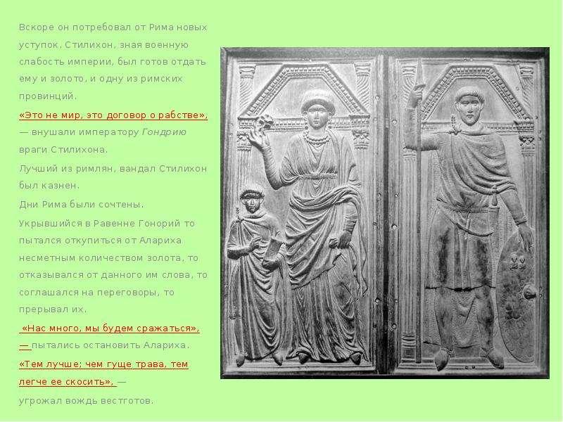 Вскоре он потребовал от Рима новых уступок. Стилихон, зная военную слабость империи, был готов отдат