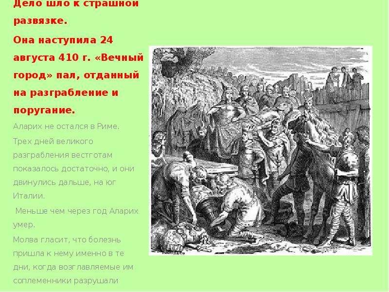 Дело шло к страшной развязке. Дело шло к страшной развязке. Она наступила 24 августа 410 г. «Вечный