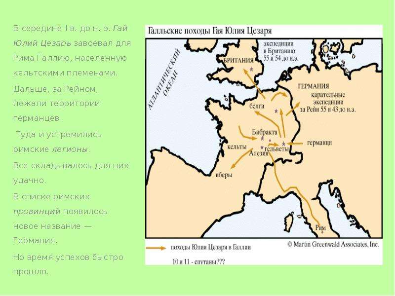 В середине I в. до н. э. Гай Юлий Цезарь завоевал для Рима Галлию, населенную кельтскими племенами.