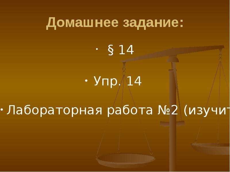 Домашнее задание: § 14