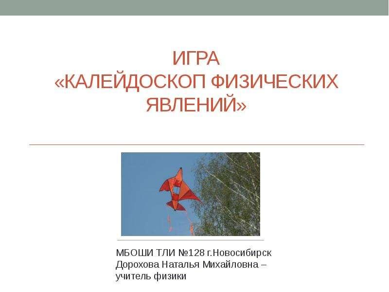 Презентация Калейдоскоп физических явлений
