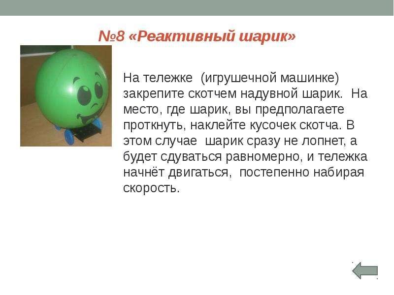 №8 «Реактивный шарик»