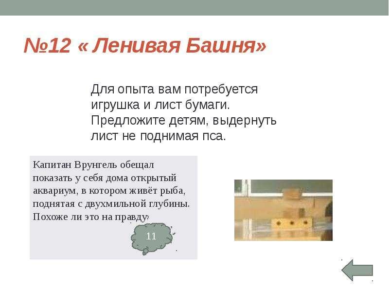 №12 « Ленивая Башня»