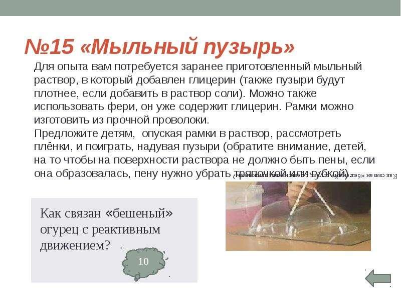 №15 «Мыльный пузырь»