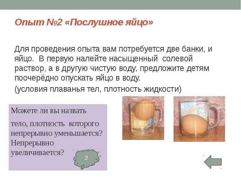 Опыт №2 «Послушное яйцо» Для проведения опыта вам потребуется две банки, и яйцо. В первую налейте на