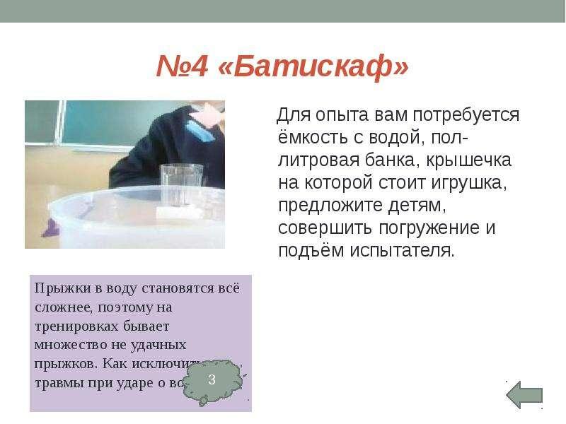 №4 «Батискаф» Для опыта вам потребуется ёмкость с водой, пол-литровая банка, крышечка на которой сто