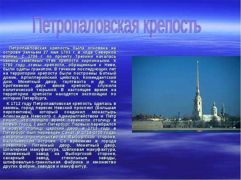 сообщение о петропавловской крепости для 2 класса материалы