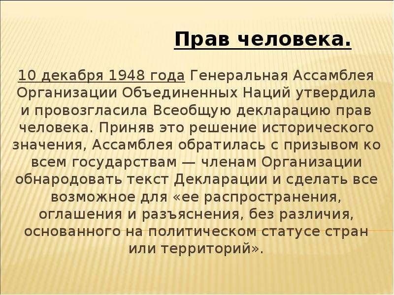 Прав человека. 10 декабря 1948 года Генеральная Ассамблея Организации Объединенных Наций утвердила и