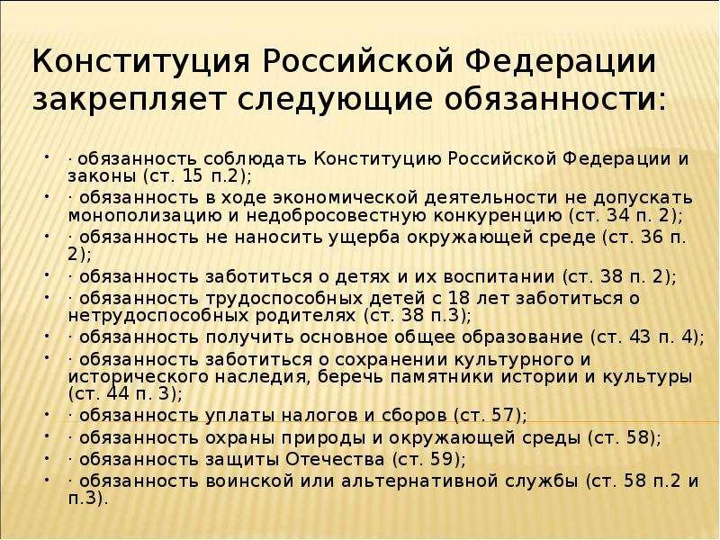 Конституция Российской Федерации закрепляет следующие обязанности: · обязанность соблюдать Конституц
