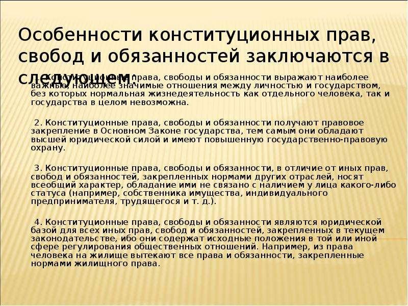 Особенности конституционных прав, свобод и обязанностей заключаются в следующем: 1. Конституционные