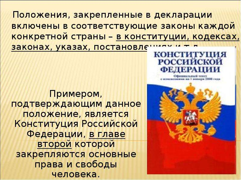 Положения, закрепленные в декларации включены в соответствующие законы каждой конкретной страны – в