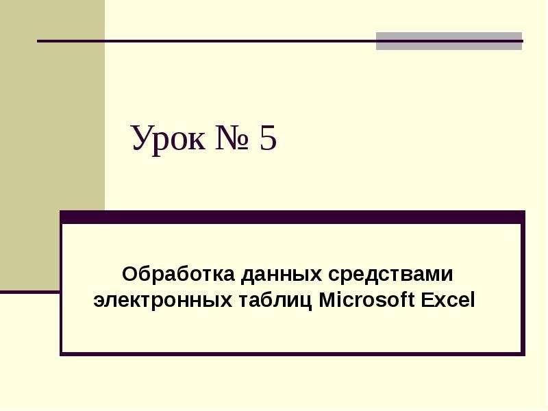 Реферат обработка данных средствами электронных таблиц 5541