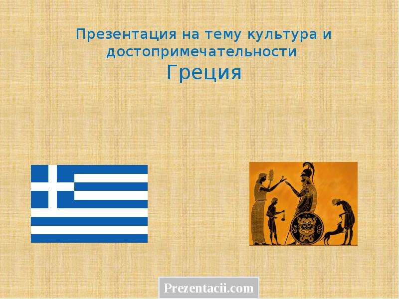 Презентация Культура и достопримечательности Греции