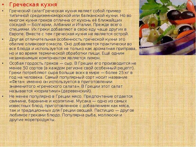 Греческая кухня Греческая кухня Греческий салатГреческая кухня являет собой пример типичной средизем