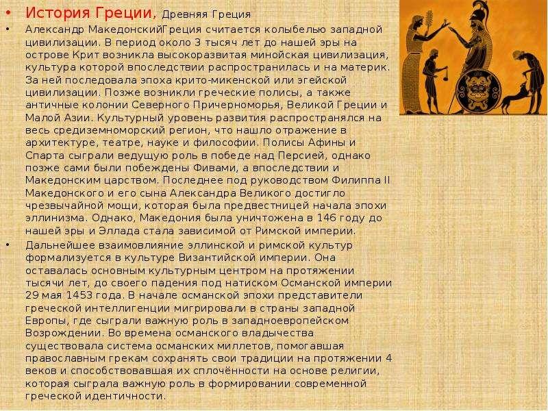 История Греции, Древняя Греция История Греции, Древняя Греция Александр МакедонскийГреция считается