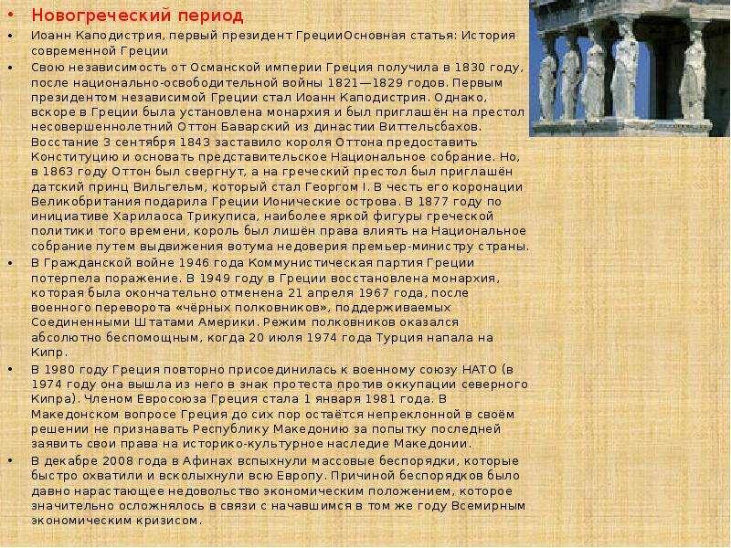 Новогреческий период Новогреческий период Иоанн Каподистрия, первый президент ГрецииОсновная статья: