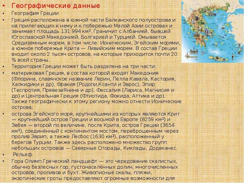 Географические данные Географические данные География Греции Греция расположена в южной части Балкан
