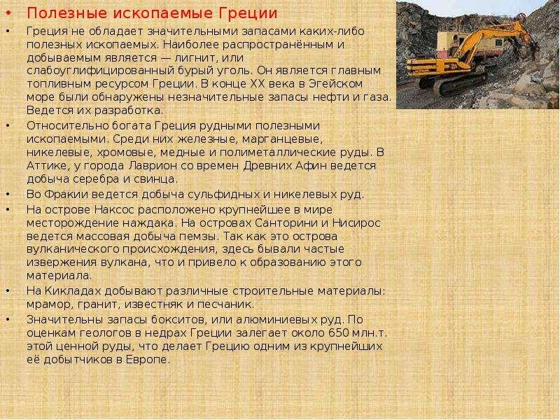 Полезные ископаемые Греции Полезные ископаемые Греции Греция не обладает значительными запасами каки