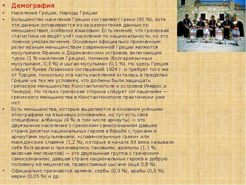 Демография Демография Население Греции, Народы Греции Большинство населения Греции составляют греки