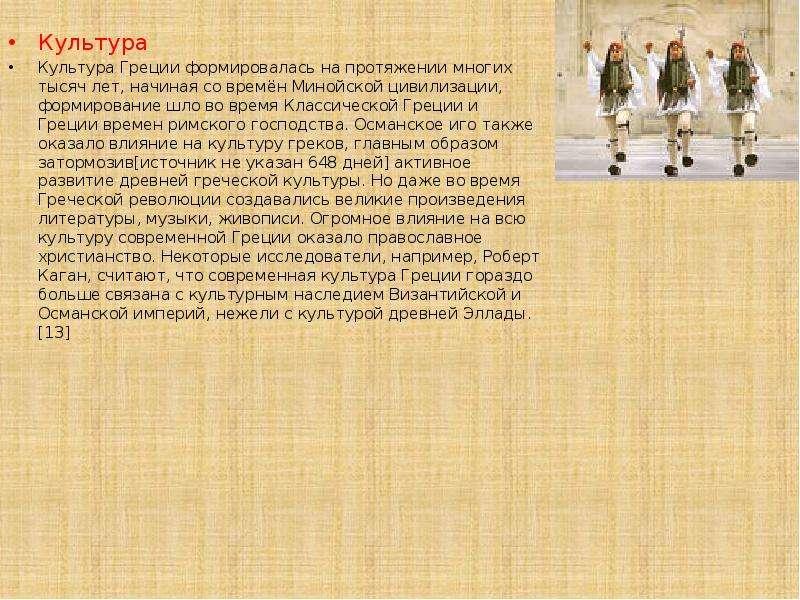 Культура Культура Греции формировалась на протяжении многих тысяч лет, начиная со времён Минойской ц