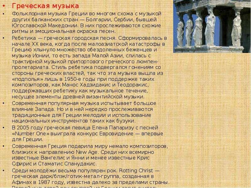 Греческая музыка Греческая музыка Фольклорная музыка Греции во многом схожа с музыкой других балканс