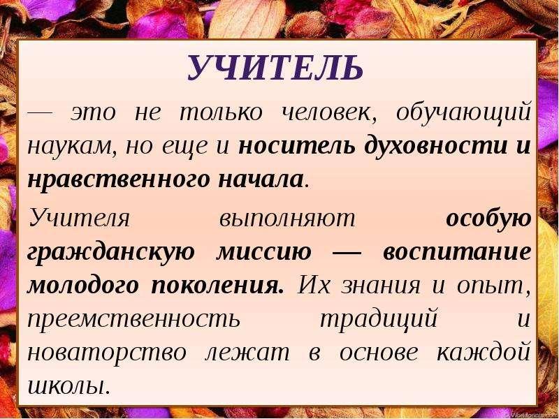 Высказывания цитаты педагогов разных эпох 4