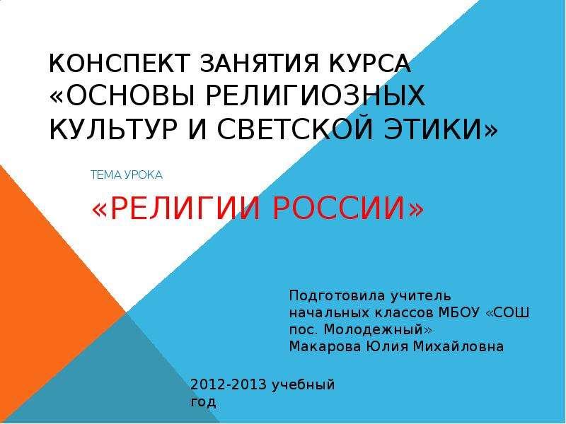 Презентация Религии России