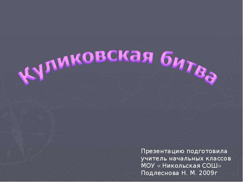 Куликовская битва (4 класс)