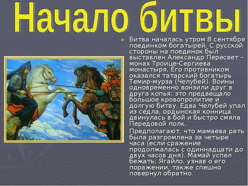 Куликовская битва доклад с картинками 1668