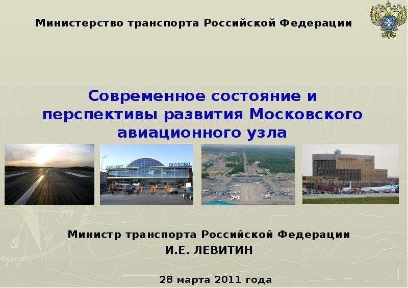 Презентация Современное состояние и перспективы развития Московского авиационного узла