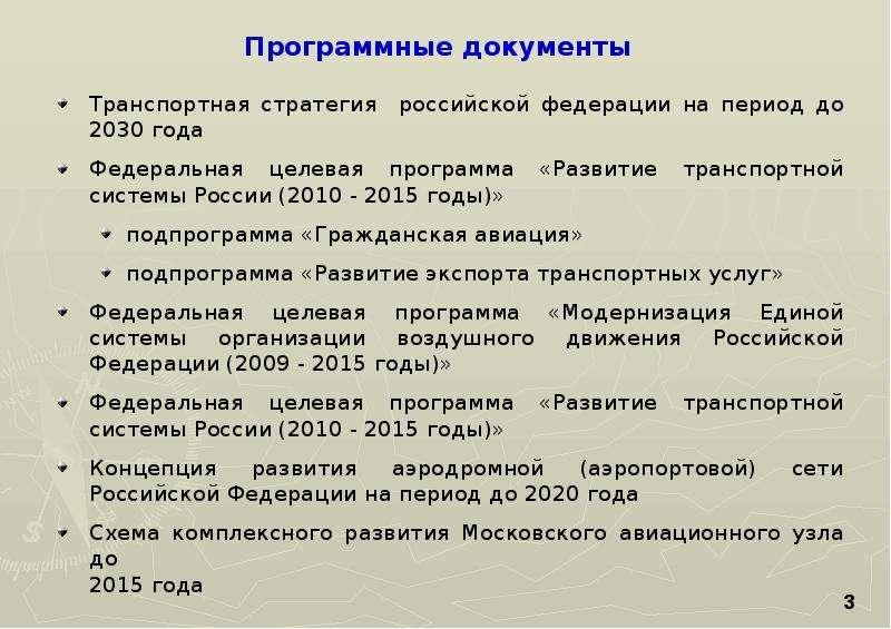 Современное состояние и перспективы развития Московского авиационного узла, слайд 3
