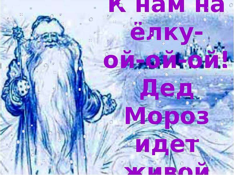 Дед мороз а шибаев к нам на елку - ой-ой-ой!