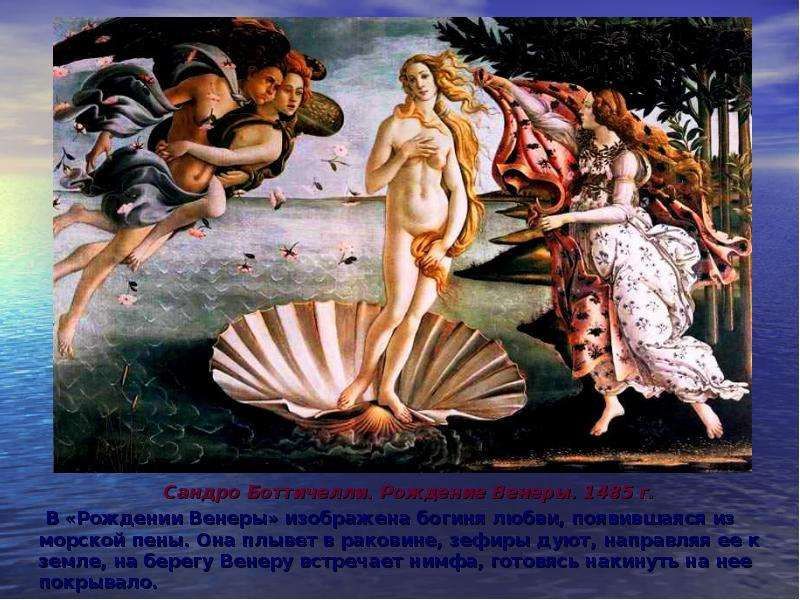 начала рождение венеры сандро боттичелли описание картины Козерог Обезьяна