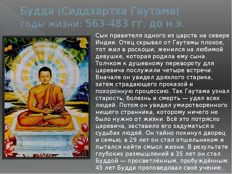 an introduction to the life of siddhartha gautama