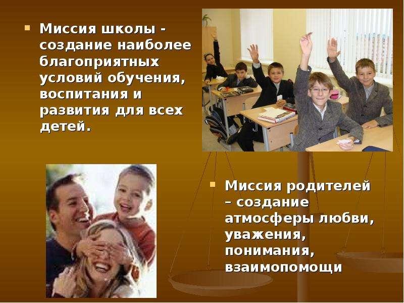 Миссия школы - создание наиболее благоприятных условий обучения, воспитания и развития для всех дете