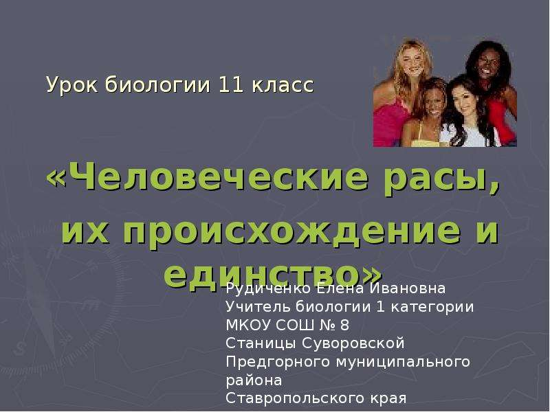 Человеческие расы их происхождение и единство реферат 9915