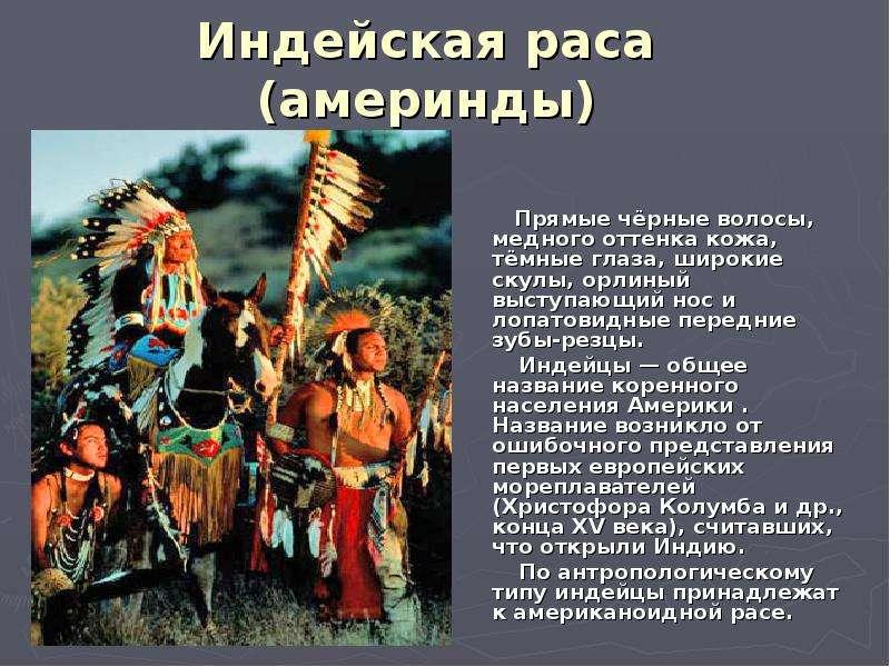 Индейская раса (америнды) Прямые чёрные волосы, медного оттенка кожа, тёмные глаза, широкие скулы, о