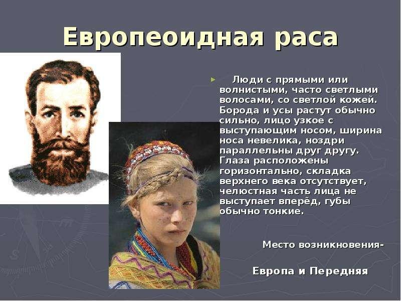 Европеоидная раса Люди с прямыми или волнистыми, часто светлыми волосами, со светлой кожей. Борода и