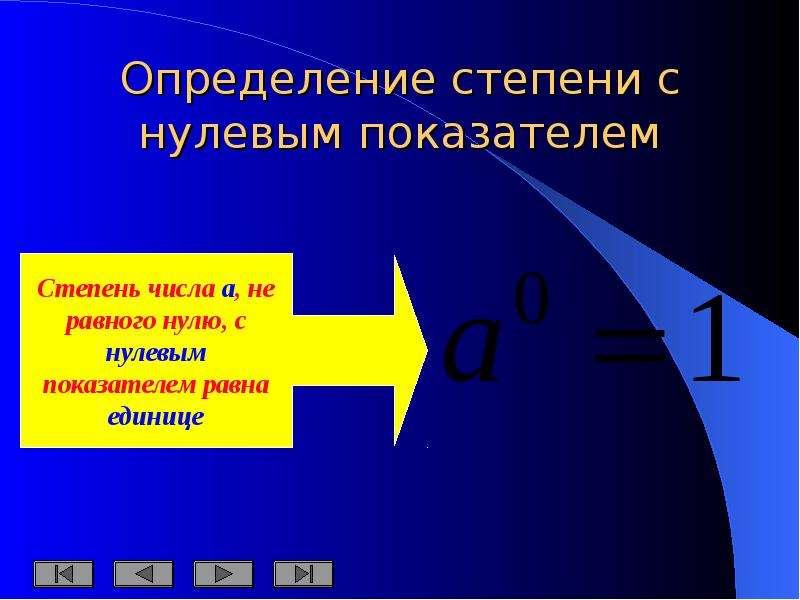 Определение степени с нулевым показателем