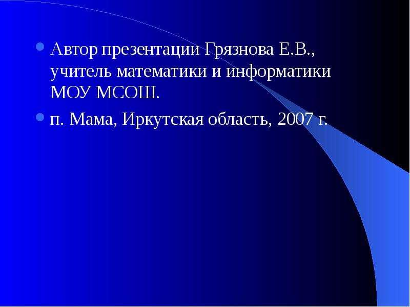 Автор презентации Грязнова Е. В. , учитель математики и информатики МОУ МСОШ. Автор презентации Гряз