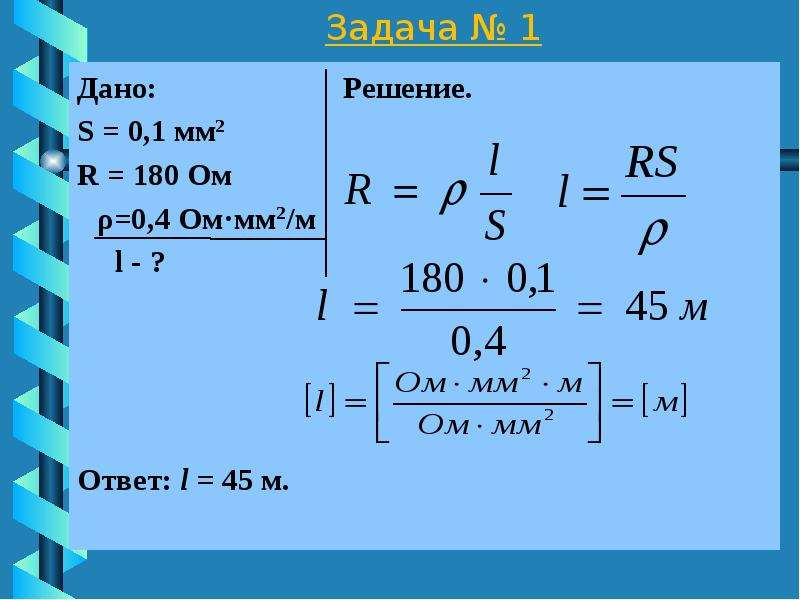Задача № 1 Дано: Решение. S = 0,1 мм2 R = 180 Ом l - ? Ответ: l = 45 м.