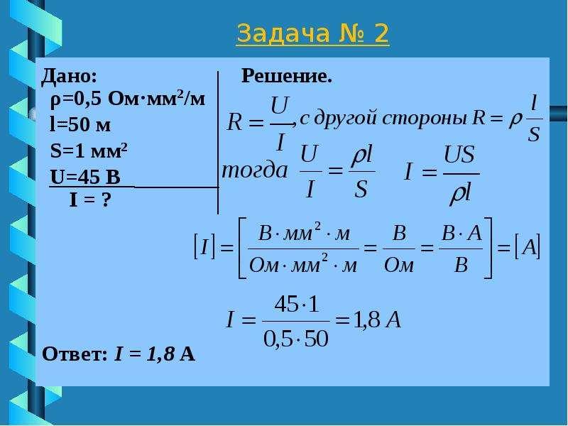 Задача № 2 Дано: Решение. I = ? Ответ: I = 1,8 А