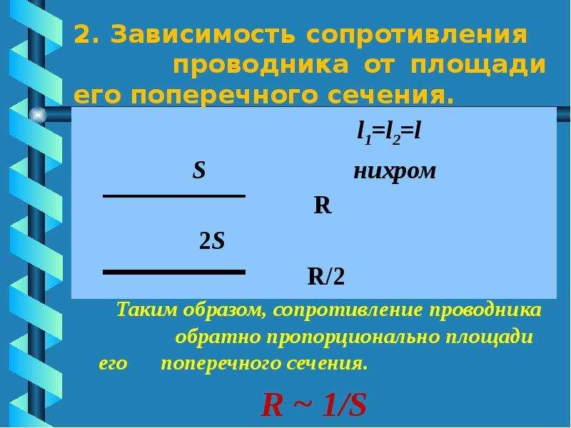 2. Зависимость сопротивления проводника от площади его поперечного сечения. l1=l2=l S нихром R 2S R/